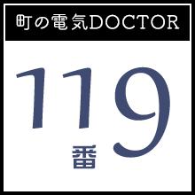町の電気DOCTOR〜119番〜